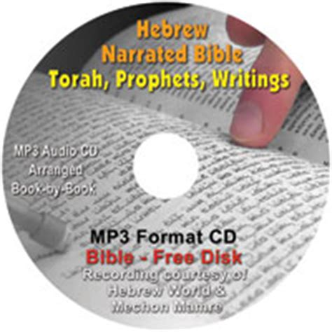 Hebrew Bible narration and reading tutorials of Psalms and